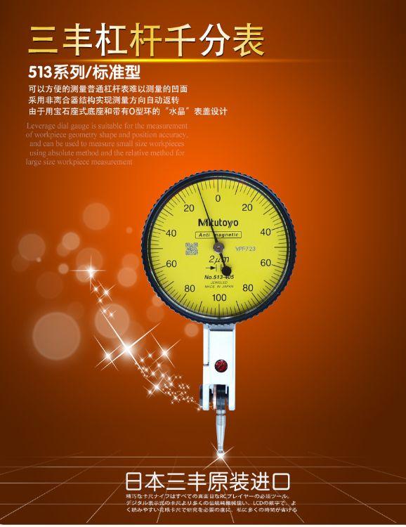 日本三丰 杠杆指示表513-405E千分表 高精度0.002mm 平衡校表跳表