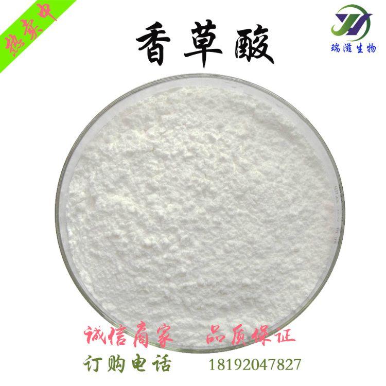 厂家供应香草酸 CAS306-08-1 量大从优 瑞滋生物包邮高香草酸
