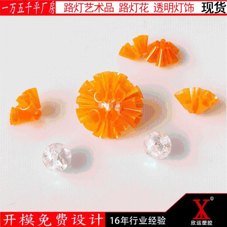 上海塑料模具加工厂家设计订制透明灯饰注塑加 公共绿化设计  pc透明公路灯艺术品 路灯花定制厂家