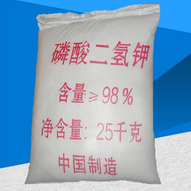 直销农业级 磷酸二氢钾 叶面肥花肥磷肥.蔬菜果树花卉通用肥料