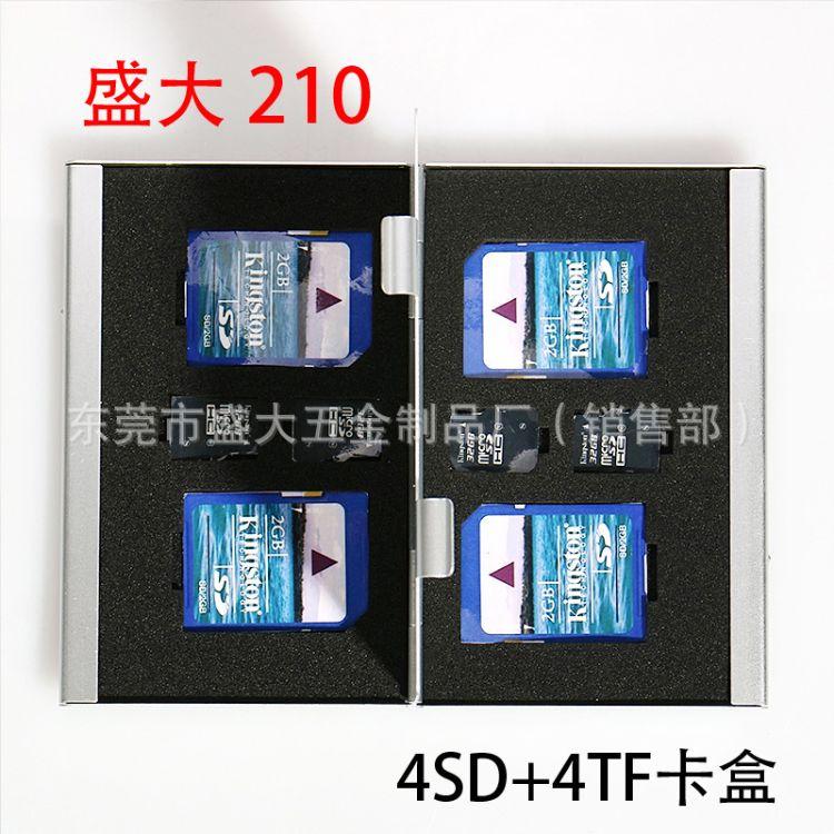 盛大 多功能卡盒 CF SD TF 记忆内存卡收纳盒 铝合金防水盒 现货