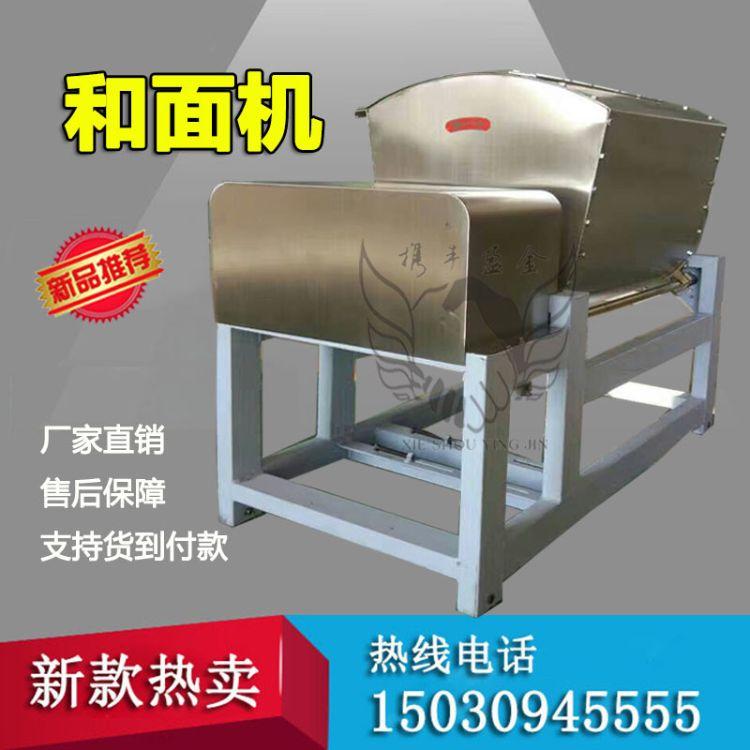 特卖大型和面机25-150公斤不锈钢拌面机搅面机商用办厂搅拌面粉