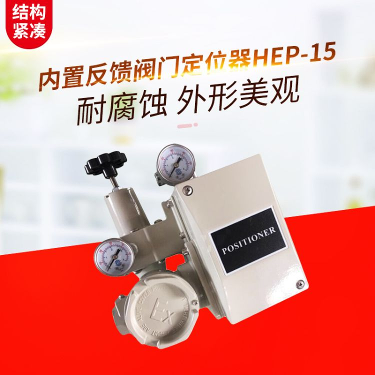 厂家热销 内置反馈阀门定位器HEP-15 小型控制阀门定位器