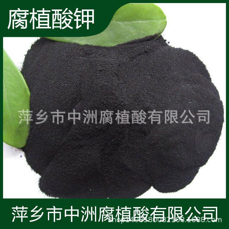 精品腐植酸钾 生物有机肥 叶面肥  冲施肥 滴灌肥 厂价直销