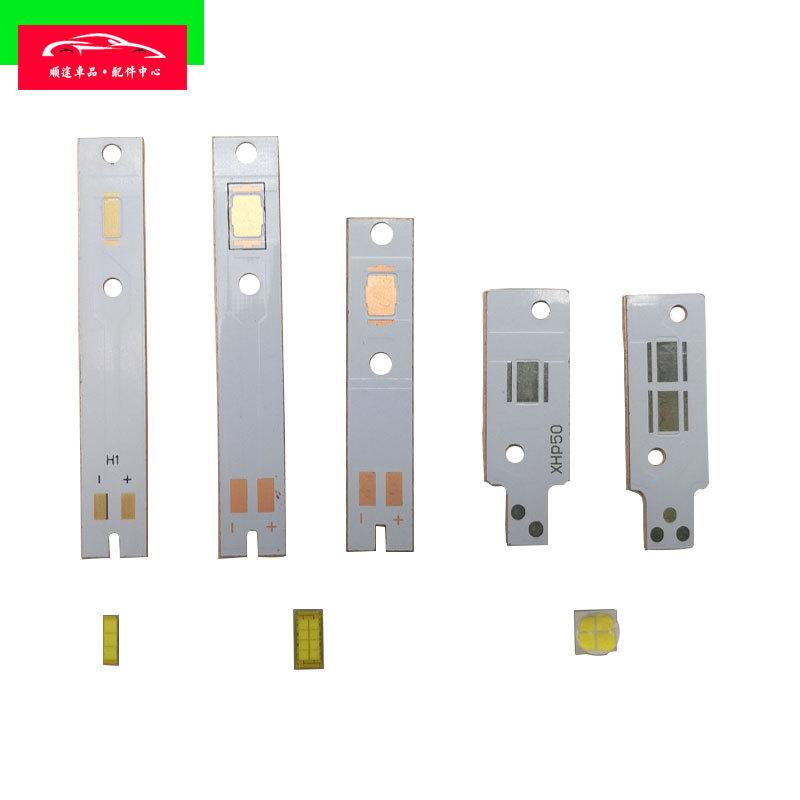 汽车LED大灯铜基板散热片XHP50 1860 3570灯珠板汽车大灯铜基板