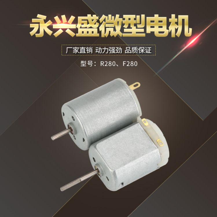 R280F280微型电机 太阳能帽迷你风扇马达按摩震动小马达直流电机