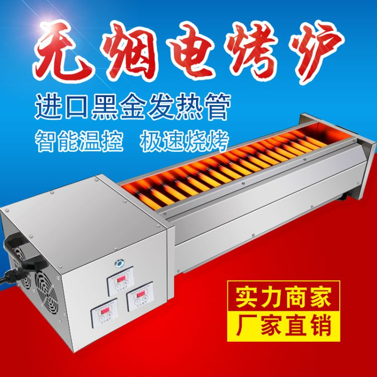 厨房商用电烤炉自动无烟电烧烤炉 不锈钢光波炉家用室内烤串机