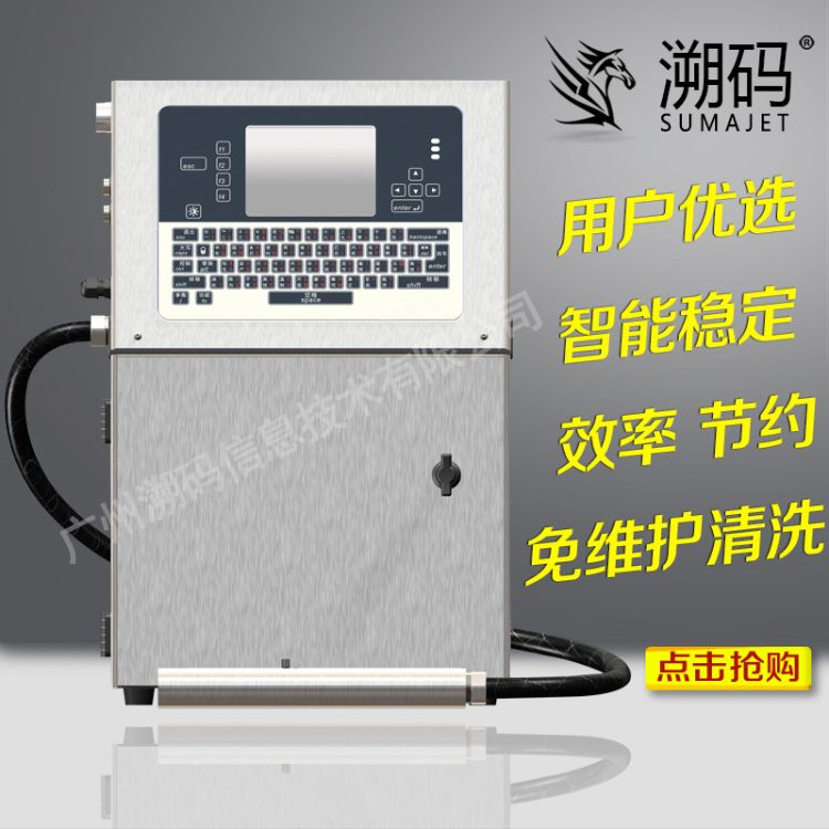 溯码小字符喷码机 白黄墨颜料喷码机 电子微字打码机 厂家直销