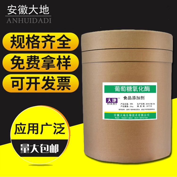 厂家直销 现货供应 壳聚糖酶 食品级 优质壳聚糖 酶制剂 量大从优