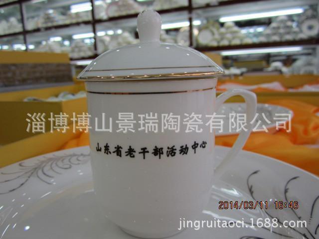 生产定制婚庆商务会议送礼办公杯 骨质瓷盖杯 商务礼品会议杯