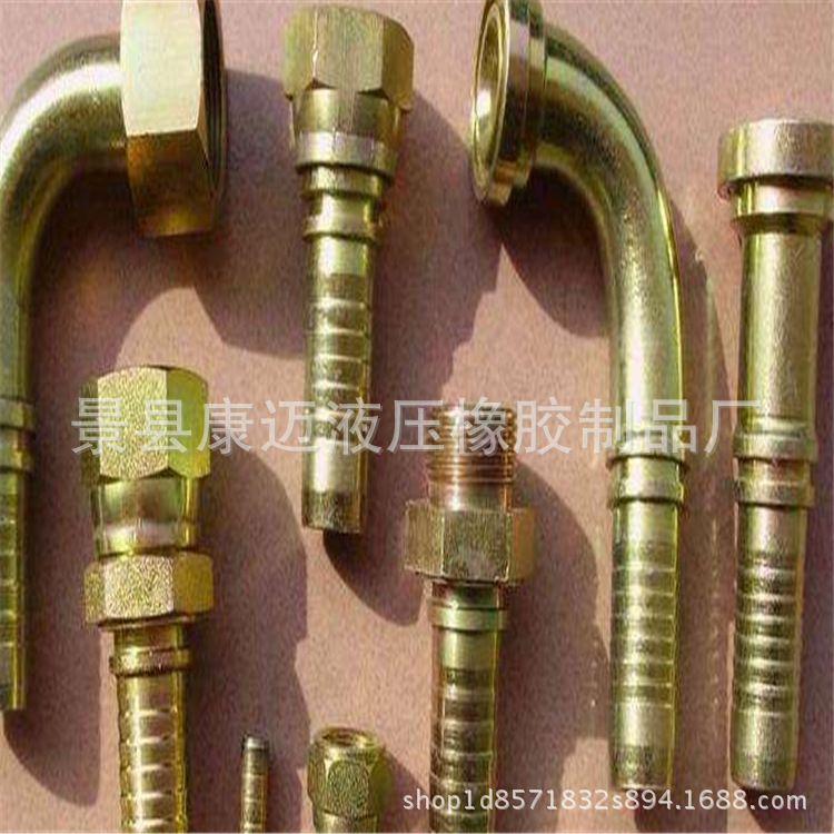 加工定制胶管接头 油管接头 液压接头 工程机械接头 康迈液压厂