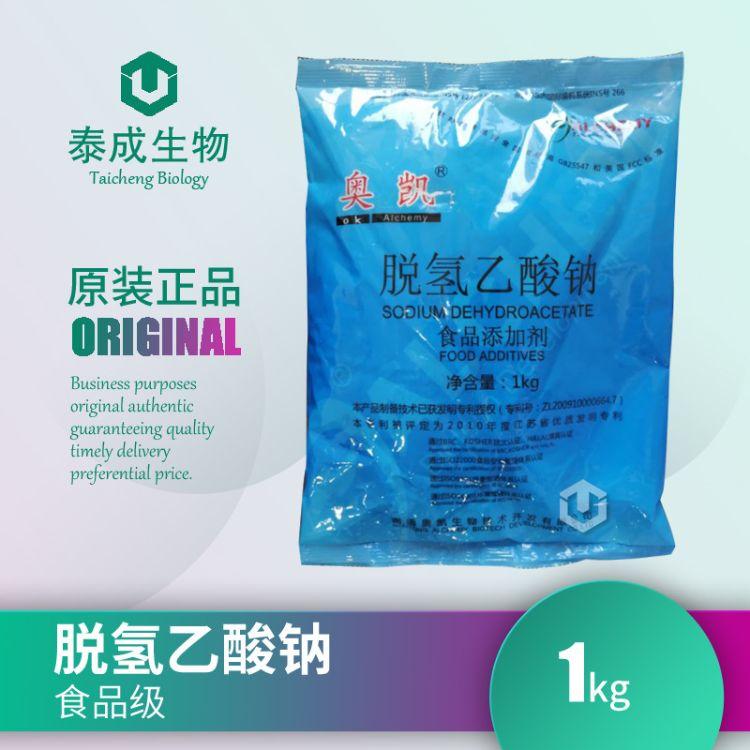 脱氢乙酸钠 食品级 脱氢 食品级 增稠剂 奥凯/莫愁 1kg起订