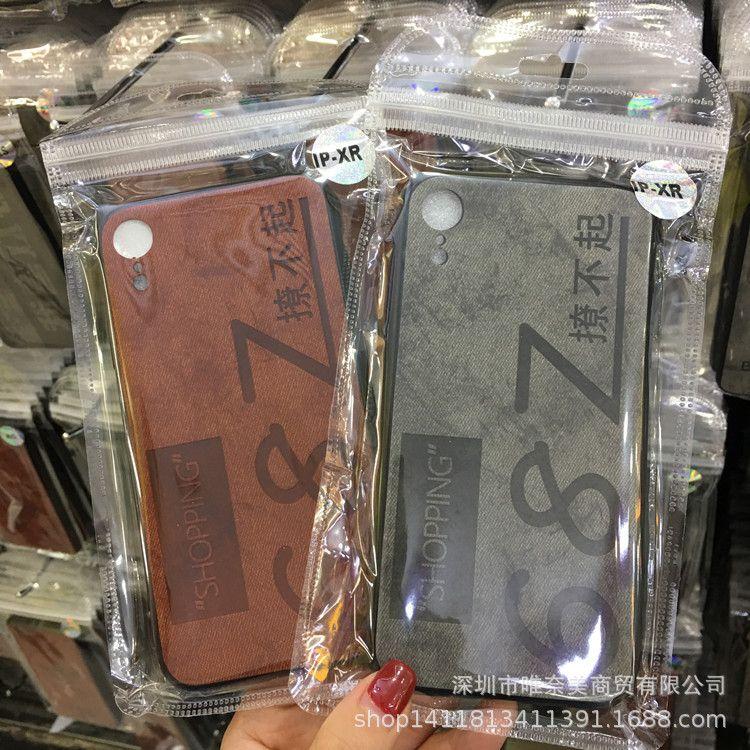 潮男女时尚布纹适用iphonexsmax手机壳 苹果xr/xs/7/6S商务保护套