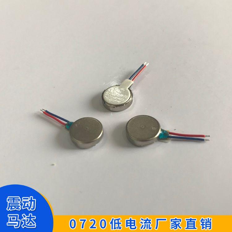 定制新款0720低电流震动马达 震动马达 有刷直流电动机