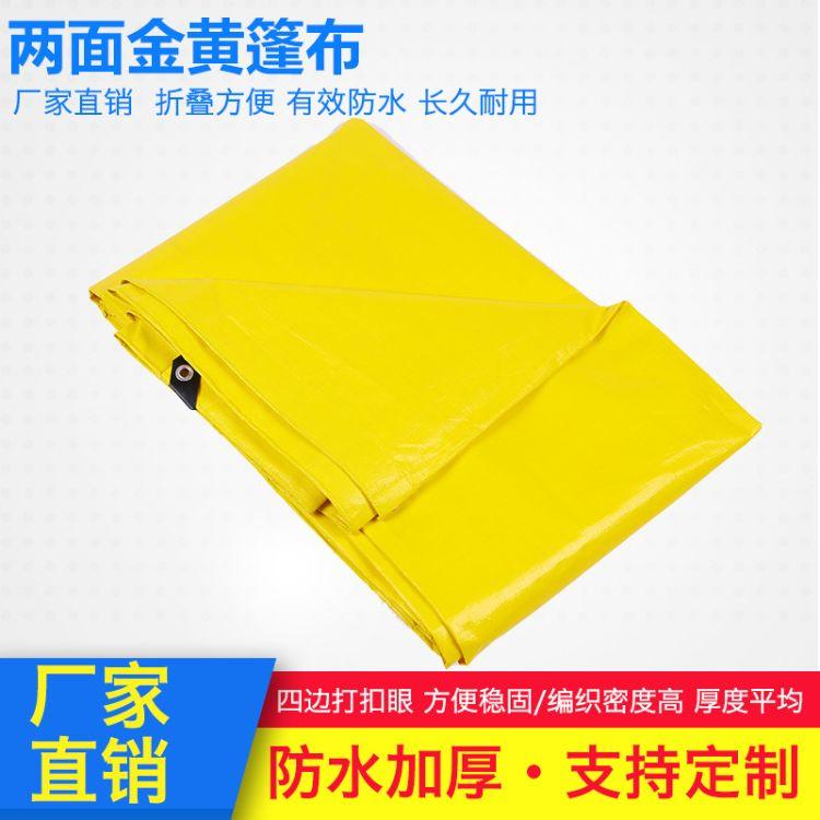 厂家直销篷布出口两面黄色防水篷布防雨耐晒塑料布工业盖布篷布