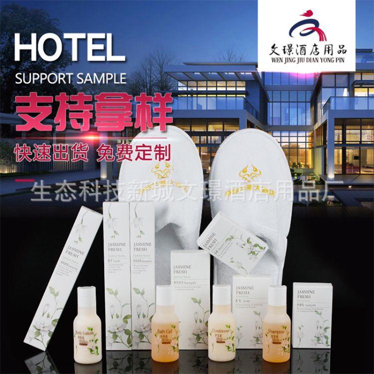 厂家直销 现货高品质套装 酒店宾馆一次性用品套装 酒店洗漱用品