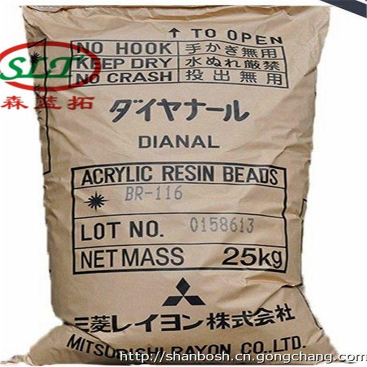 丙烯酸树脂 醇溶丙烯酸树脂 油性日本三菱丙烯酸树脂 BR116