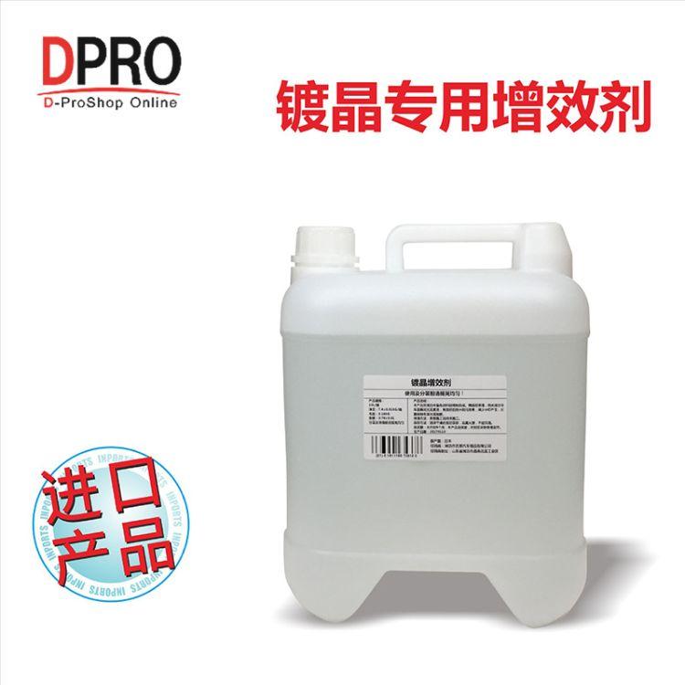 厂家直供镀晶专用增效剂原液10升包装养护剂  镀晶保养剂