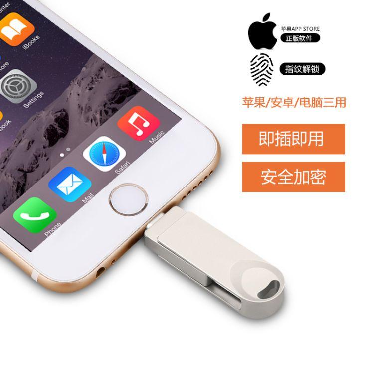 三合一手机u盘适用苹果安卓手机旋转金属礼品定制logo厂家u盘批发