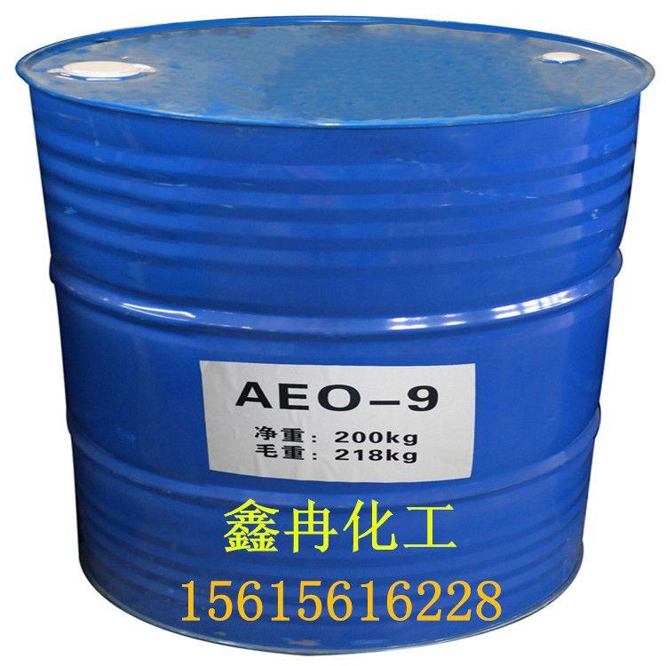 长期现货供应表面活性剂大全  AEO-9 济南仓库优惠价出库