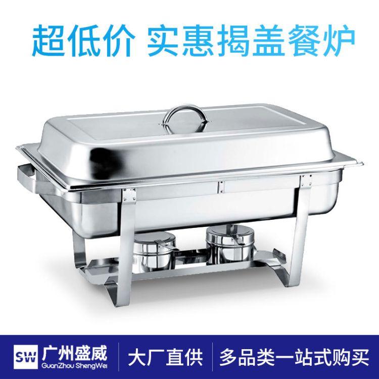 实惠揭盖自助餐炉 布菲炉 电加热自助餐具自助餐不锈钢保温炉