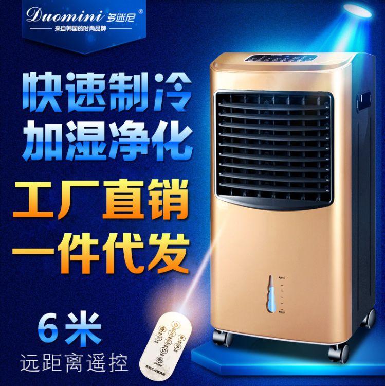 跨境电商空调扇Air-conditioning fans冷暖空调扇家用遥控空调扇