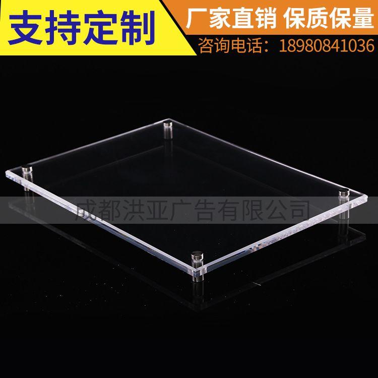 成都洪亚亚克力厂家定制有机玻璃制品定制打样亚克力展示牌A4规格