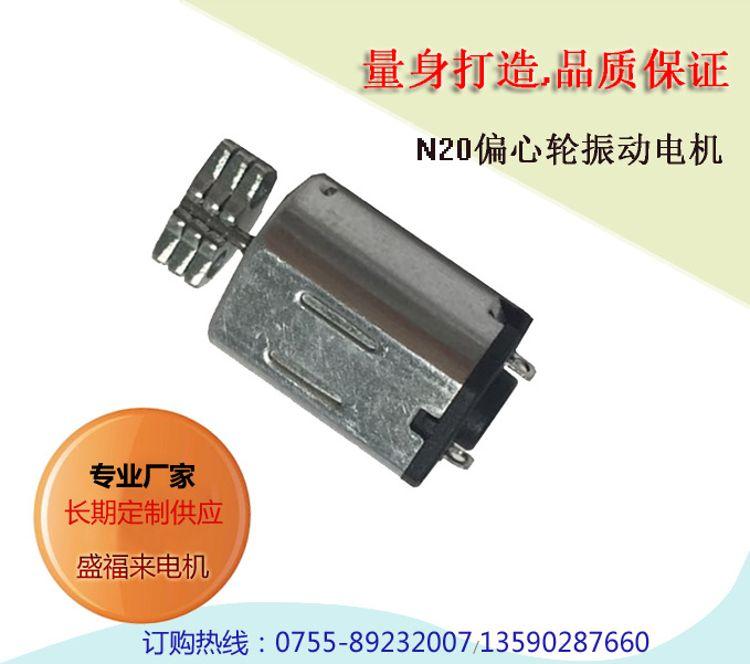 N20偏心轮振动马达 美容仪振动马达 按摩器电机 智能玩具马达