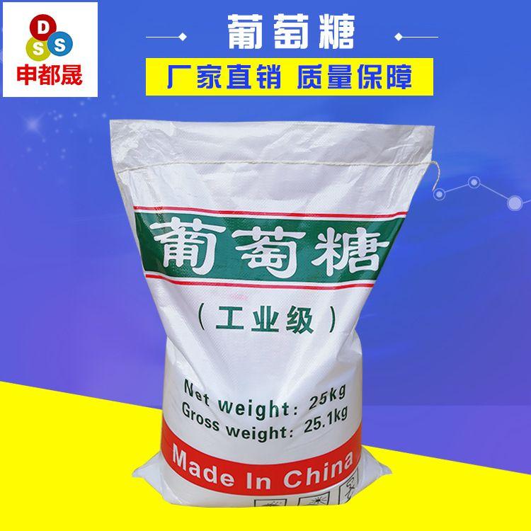 【葡萄糖】厂家直销99%国标葡萄糖 批发污水处理工业级葡萄糖