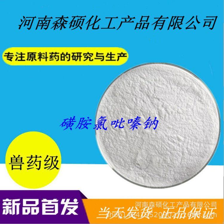 现货 磺胺氯吡嗪钠 兽药原料  1kg起订 质量保证