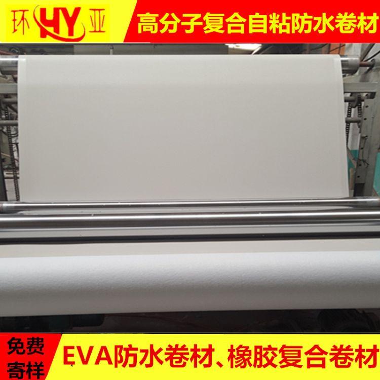 批发高分子自粘防水卷材 MAC自粘橡胶复合卷材 EVA高分子自粘卷材