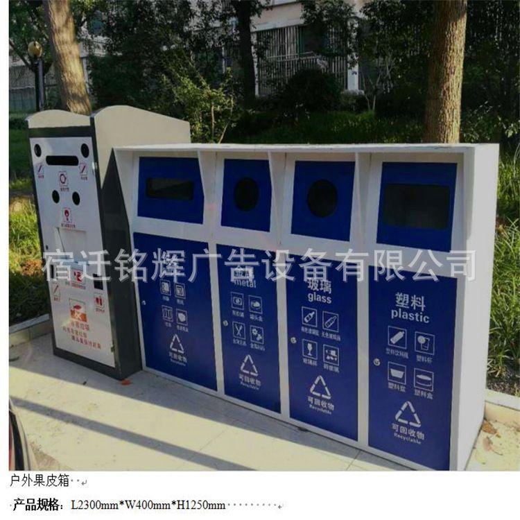 厂家生产多分类垃圾箱垃圾分类站分类亭垃圾房有害垃圾回收箱定制