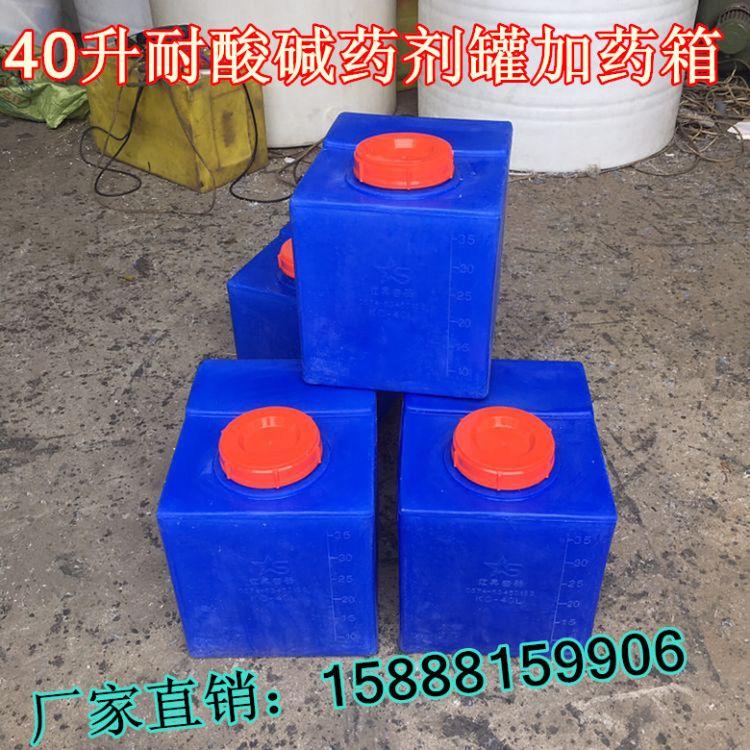 供应40升方形加药箱 40L加厚耐酸碱化工储罐PE塑料容器药剂储存罐