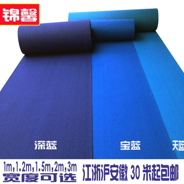 蓝色地毯一次性婚庆加厚天蓝色宝蓝色深蓝色开业庆典展会地毯批发