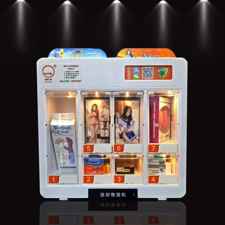 智能自助售货机酒店成人用品自动售货机情趣用品小巧无人售货机
