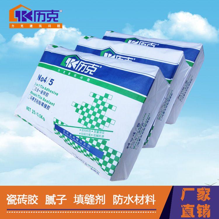 厂家供应历克三合一瓷砖胶  环保无毒超强粘结力 瓷砖胶泥