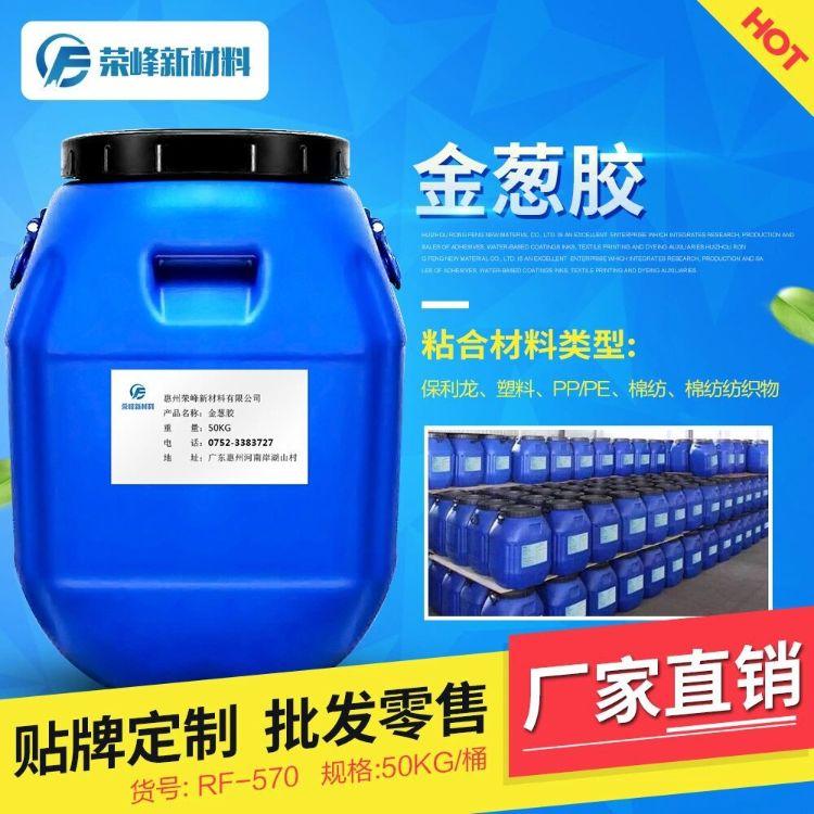 厂家直销透明防水金葱胶 圣诞球撒葱粉胶 塑胶盒公仔植绒水性胶水
