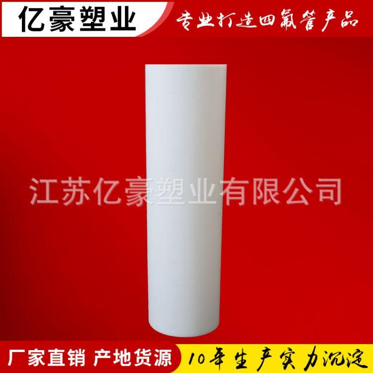 厂家直销聚四氟乙烯管 防腐耐酸碱四氟管 铁氟龙管