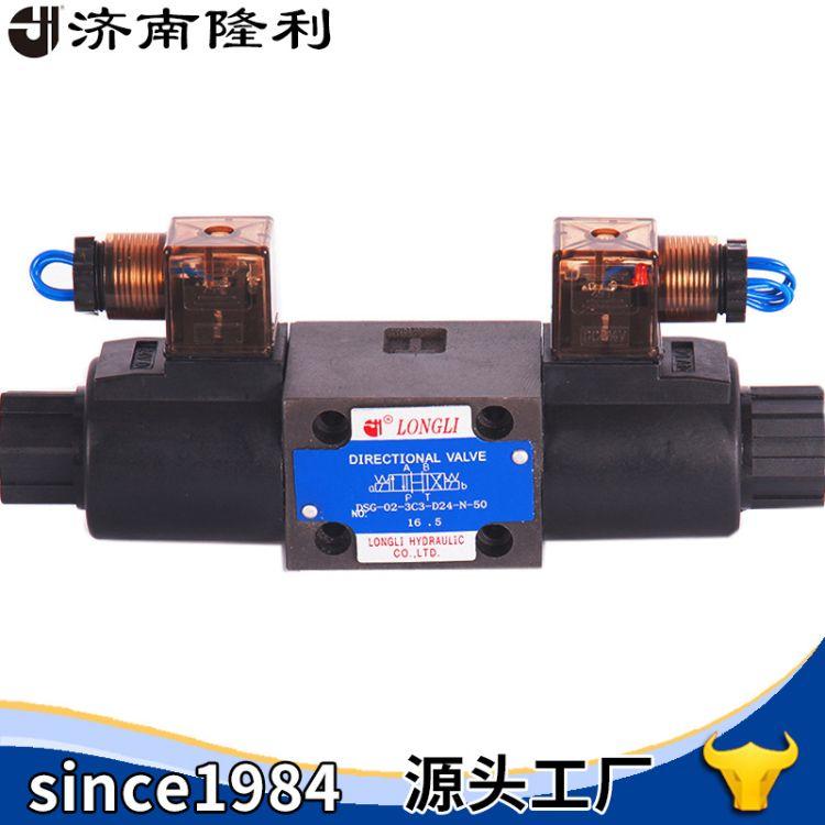 济南隆利电磁换向液压阀DSG-02-3C660-DL插头型直流交流