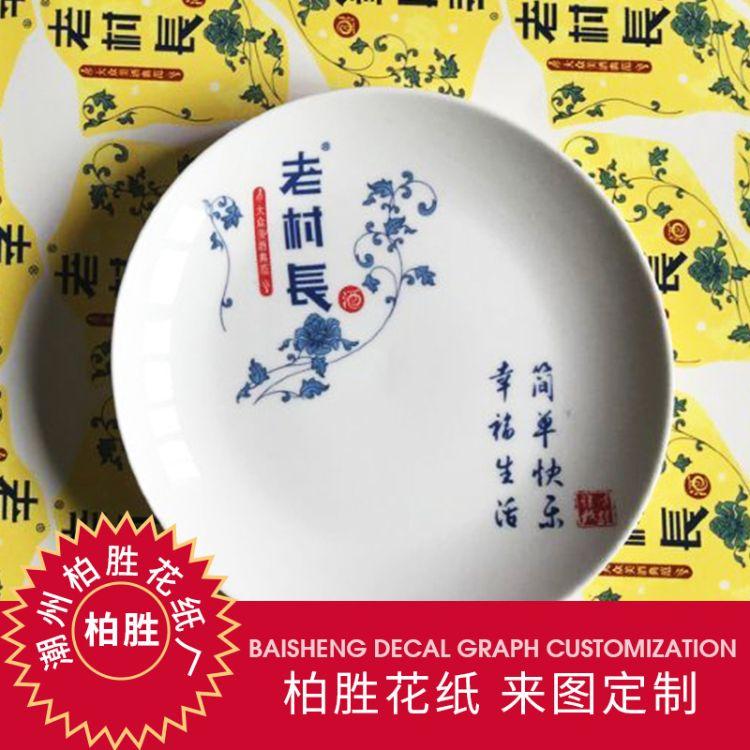 高温瓷器水转印花纸 创意文字陶瓷礞砂花纸 陶瓷制品转印贴纸定制