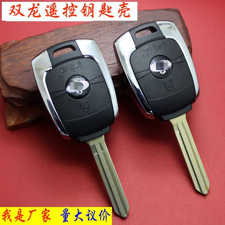 双龙柯兰多汽车遥控钥匙壳 柯兰多钥匙更换壳 柯兰多遥控外壳无标