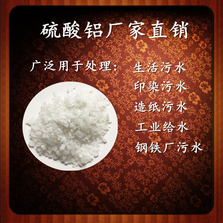 硫酸铝 造纸印染污水处理  工业级片状硫酸铝 粉末硫酸铝