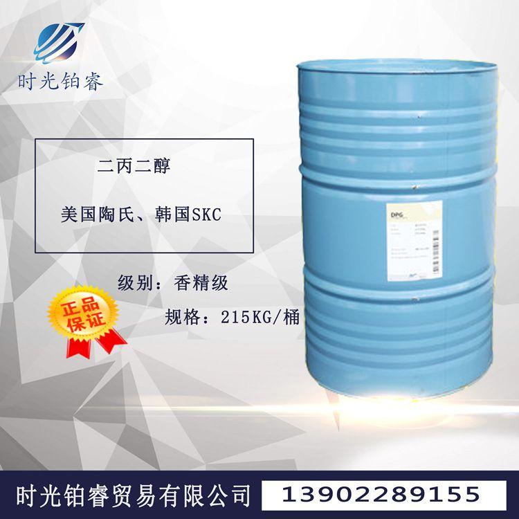 优势供应 香精级 二丙二醇 DPG 美国陶氏 韩国SKC二丙二醇