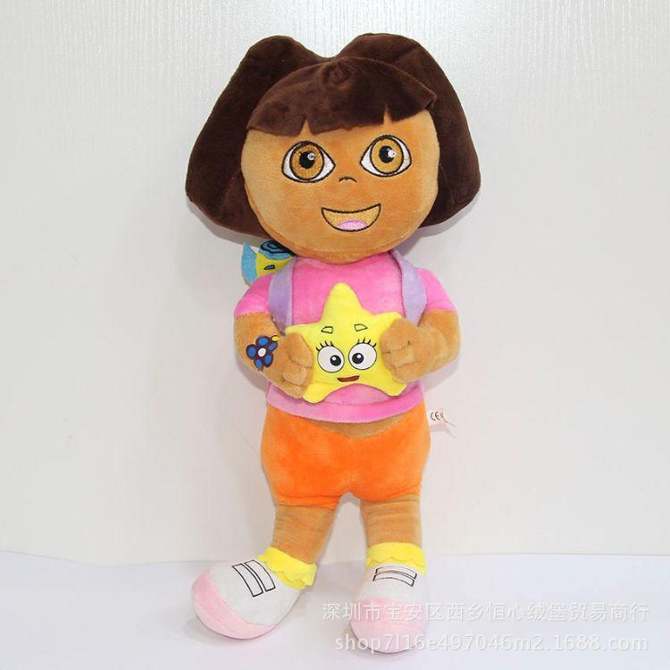 卡通朵拉毛绒玩具公仔爱冒险抱星星朵拉玩偶布偶娃娃儿童生日礼物