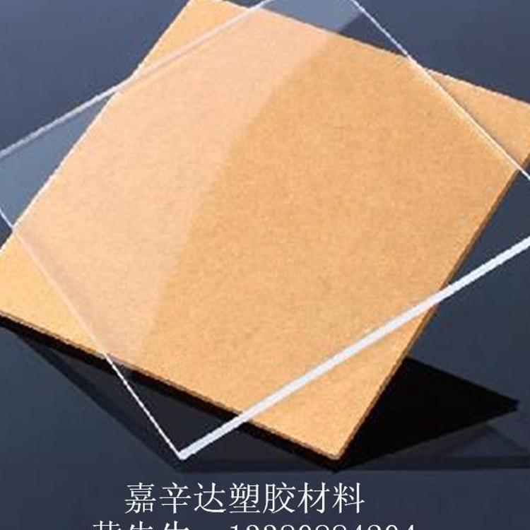 长期供应 ps有机玻璃板 透明有机板 PS板批发 亚克力有机玻璃