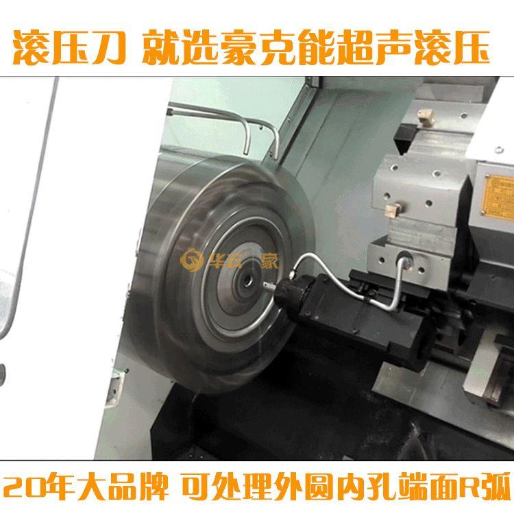 镜面滚压刀 超声滚压装置 数控滚压设备 外圆内孔滚压设备