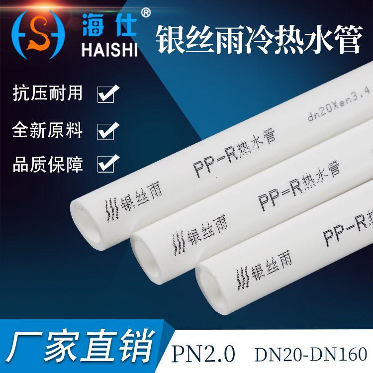 银丝雨PN2.0 给水管材PPR自来水管 PPR冷热水管 PPR水管厂家直销