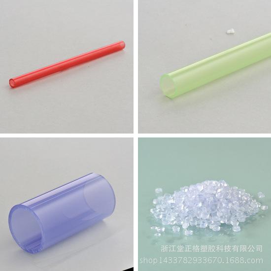 环保透明PVC ,挤塑管 pvc粒子高透明pvcPVC玩具原料透明PVC管