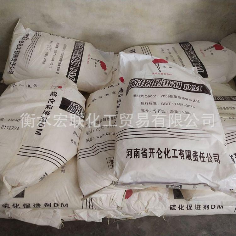 供应橡胶硫化促进剂DM(MBTS) 火炬牌硫化促进剂质量保证