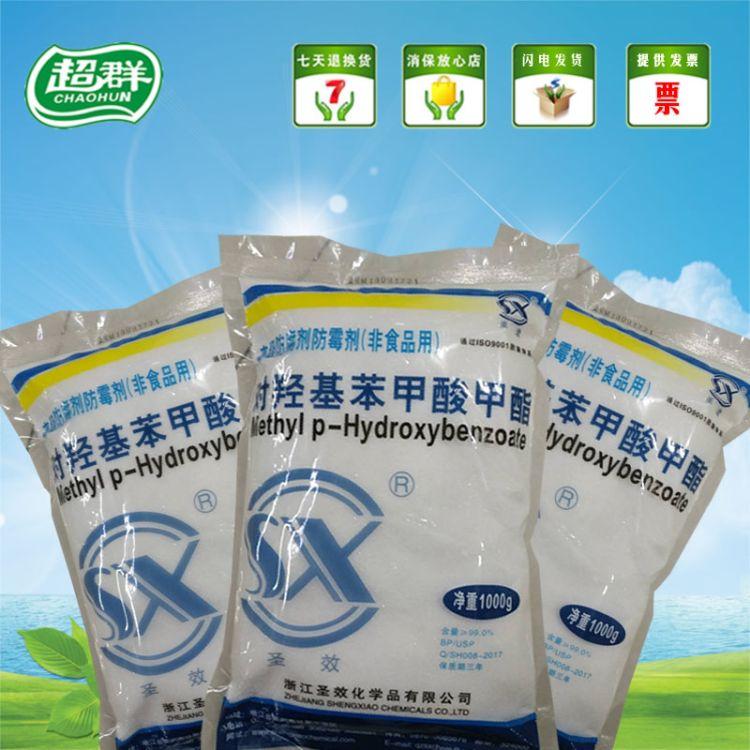 对羟基苯甲酸甲酯 尼泊金甲酯  羟苯甲酯食品级 1kg起订 量大从优